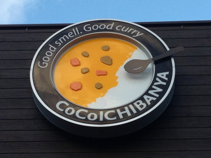 <p>Coco ICHIBANYA&#39;S sign accurately depicts its curry dishes; rice on one side with curry poured onto the other side of the plate</p>