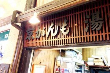 Kyogamo Kinki Shoten at Nishiki Food Markets in Central Kyoto