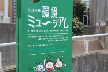 Kitakyushu Environment Museum
