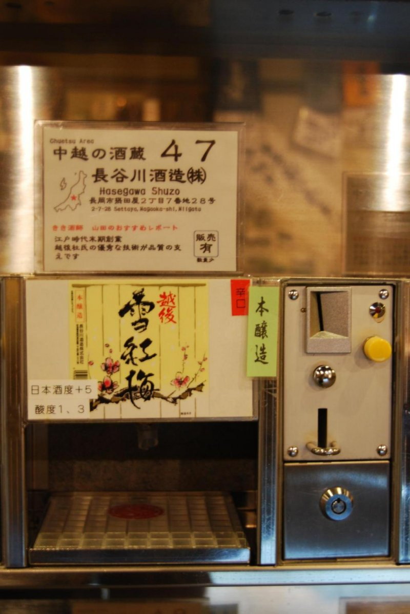 Ponshukan Sake Heaven Niigata Japan Travel Japan Tourism Guide And Travel Map