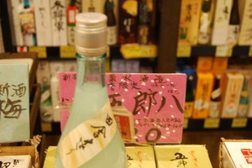 Taste yourself through some sake samples at the Ponshukan before buying a bottle.