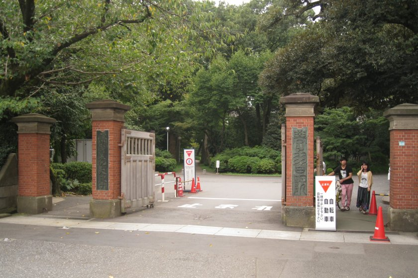 学习院大学正门