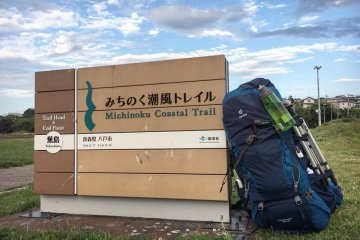 One of eight Michinoku Coastal Trail Visitor Centers