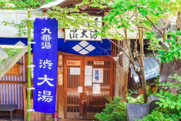 O-yu is the only onsen available to day trippers