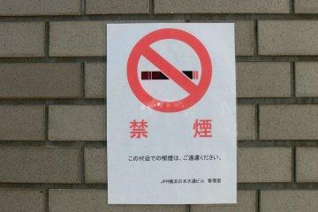 "No smoking sign on wall in Yokohama City. ""禁煙"" (kin-en) means no smoking in Japanese."