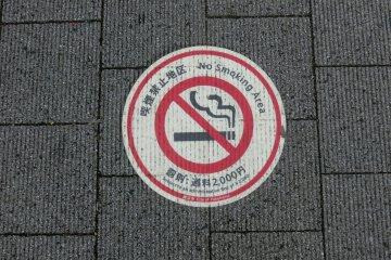 Sidewalk sign. The fine in Yokohama City is ¥2,000.