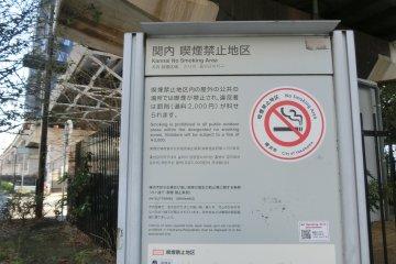 """No smoking area"" board next to JR Kannai Station."