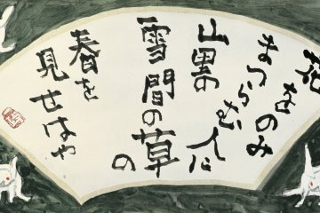 Calligraphy of a classical poem