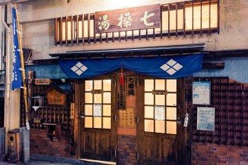 #7 Nanakuri-no-yu