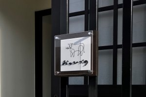 A cow logo shows the entrance to the restaurant that can easily be missed.