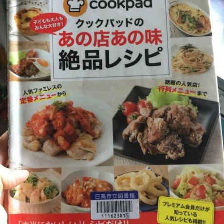 Cookpad Cookbook