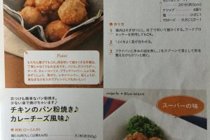 Hacking Lawson's convenience store's chicken nuggets