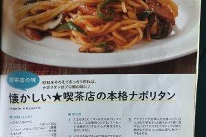 Hacking Japanese style coffee shop (kissaten) spaghetti napolitan