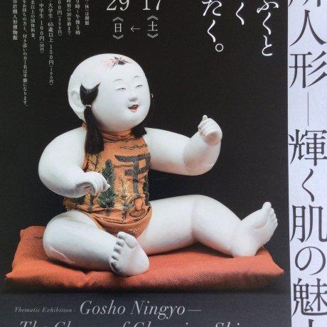 Gosho Ningyo - The Charm of Gleaming Skin