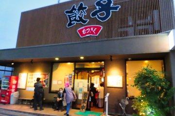 Mutsugiku Restaurant Hamamatsu