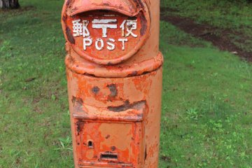Old Japanese post box on the grounds of Inariyama Park