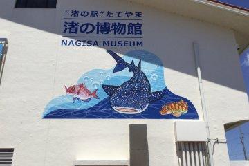 Nagisa Museum