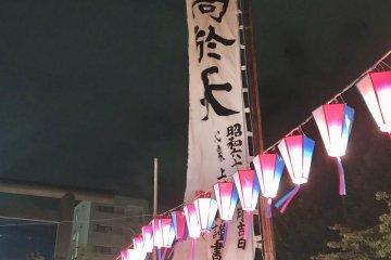Фестиваль храма Ёхасира.