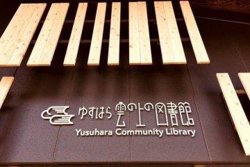 Yusuhara Town Library
