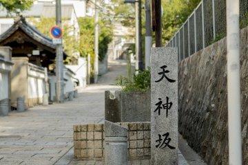 Uemachi Daichi