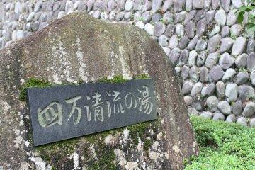<p>มองหาแผ่นป้ายนี้ที่เขียนคำว่าชิมะ เซริว โนะ ยุในภาษาญี่ปุ่น</p>