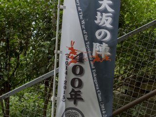 The banner explains the anniversary of the Siege of Osaka will be in 2014