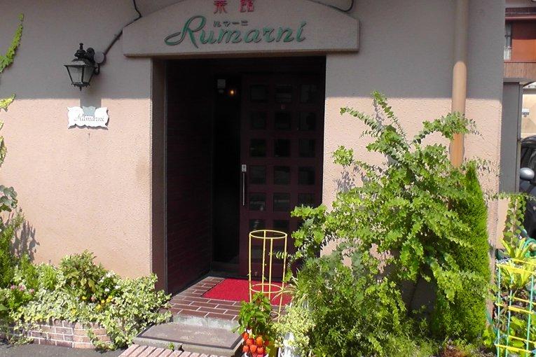 茶館Rumarni(ルマーニ)