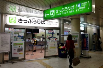 <p>De voucher al cambio de boletos en la oficina de boletos alternativa en Kioto</p>