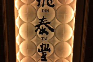 Din Tai Fung signage similar to the handmade sign in 1958