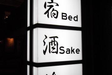 Jam Hostel Kyoto Gion