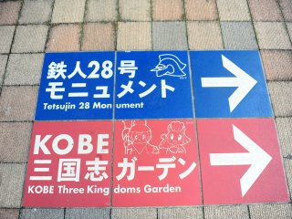 Follow the abundant signs to the Tetsujin Statue.
