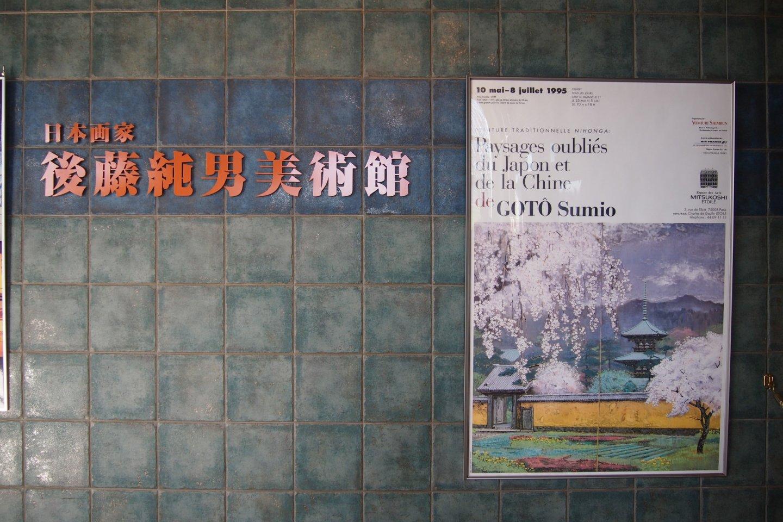 130 of renowned Japanese watercolouristGoto Sumio's works are displayed here.