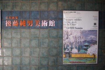 พิพิธภัณฑ์โกโต ซูมิโอะ ในฟูราโนะ