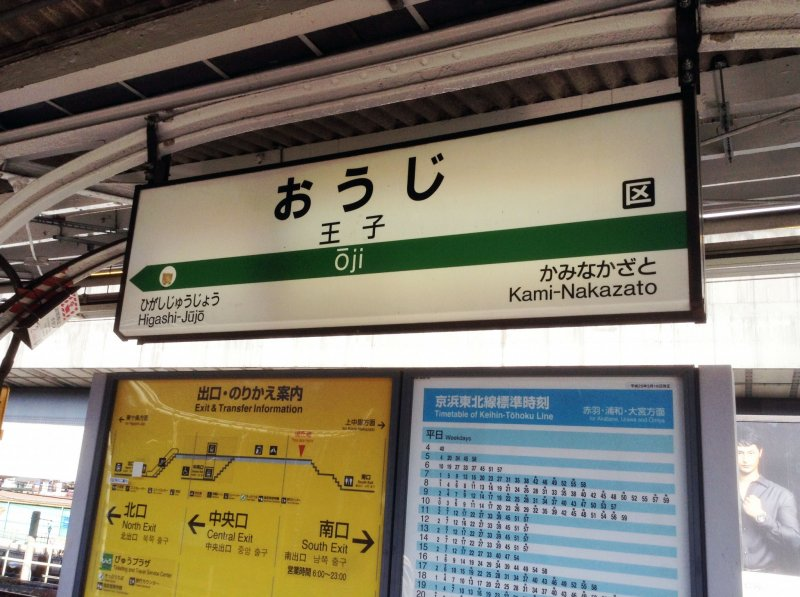 <p>Welcome to Oji&nbsp;station!&nbsp;An area with a history of rice growers, paper makers, and beautiful scenery.&nbsp;</p>