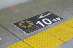 JR東京駅、グランクラス前プラットフォーム