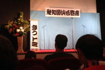Michinoku Sendaiyose