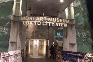 롯본기 전망대와 모리 박물관