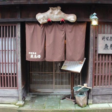 福井三国「魚志楼(うおしろう)」