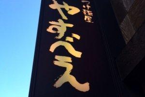 도쿄의 라면집! 야스베에