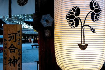 <p>Mallow leaves are this shrine&rsquo;s symbol</p>