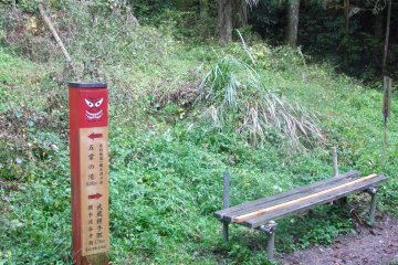<p>A trail marker pointing the way to Gojo Falls and Musashi Yokote Station.</p>