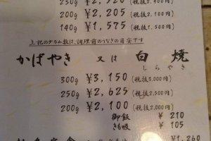 ราคาอาหารหลักๆของที่นี่คือ ข้าวหน้าปลาไหลและเฉพาะปลาไหลย่าง ขนาดของข้าวหน้าปลาไหลขนาดเล็กเพียง 1 ชามนั้น สำหรับคนไทยแล้วจัดได้ว่าปริมาณนั้นมากพอตัวเลยทีเดียว