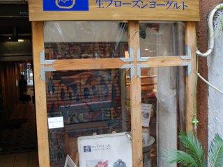Bên ngoài cửa hàng sữa chua đông lạnh Woodberry's ở Kichijoji.