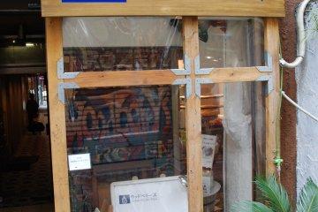 <p>Woodberry&#39;s&nbsp;frozen yogurt shop in Kichijoji from the outside</p>