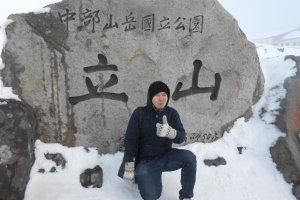 ภาพป้ายชื่อภูเขาครับ หนาวมาก