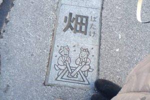 เดินสู่ใจกลางเมือง Yubatake