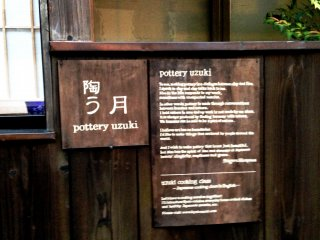 The Philosophy of Pottery Uzuki and the Gallery Space Uzuki at the Entrance of the Studio.