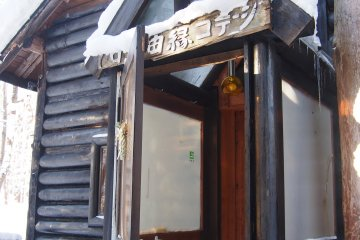Log Yukari เกสเฮาส์น่ารัก ใน Furano