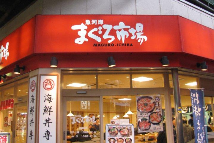 ร้านข้าวหน้าปลาดิบ Maguro-Ichiba