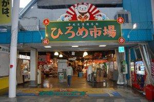 Hirome Market